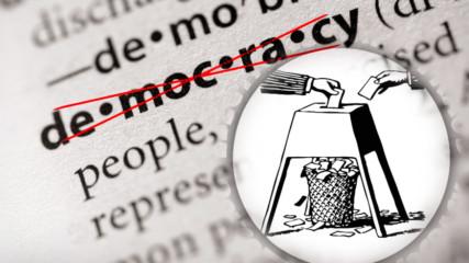 Нищо не зависи от нас! Демокрацията е илюзия