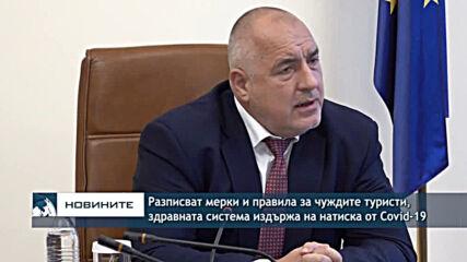 Разписват мерки и правила за прием на чужди туристи,здравната система издържа на натиска от Covid-19
