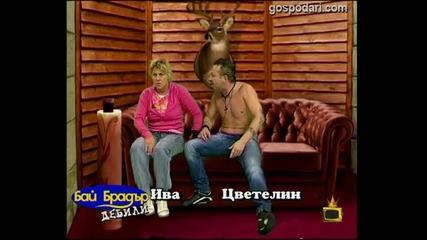 Бай Брадър Дебили - Ива и Цветелин