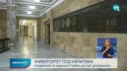 ПЪРВИ УНИВЕРСИТЕТ ПОД КАРАНТИНА: 19 заразени студенти в Медицинския в Плевен