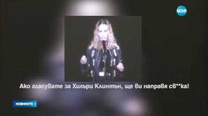 Мадона шокира света с начина, по който подкрепи Клинтън