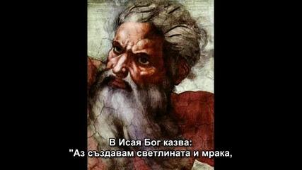 Бог и Сатаната - кой е добрият персонаж?