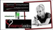 Marianna Papamakariou - Kathe Pou Vrexei Se Thimamai Perissotero - New Official Single 2013