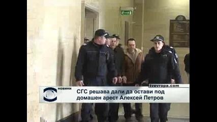Съдът гледа отново мярката за неотклонение на Алексей Петров