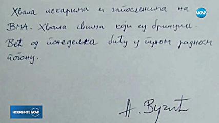 Сръбският президент Александър Вучич е приет в болница
