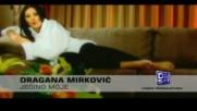 Единствено мое - Драгана Миркович - превод