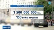 НОВА ТЕХНИКА ЗА АРМИЯТА: Купуваме изтребители и бойни машини за Сухопътни войски