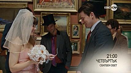 """""""Сватбен обет"""" на 14 януари, четвъртък от 21.00 ч. по KINO NOVA"""
