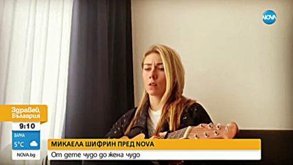 САМО ПО NOVA: Говори двукратната олимпийска шампионка Микаела Шифрин