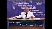 Вучков - Вучков И Железчев Като Гейове
