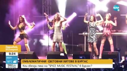 Емблематични звезди пяха на фестивал в Бургас