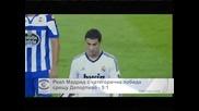 """""""Реал"""" (Мадрид) с категорична победа срещу """"Депортиво"""" – 5:1"""