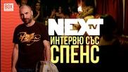 NEXTTV 015: Гост: Интервю със Спенс