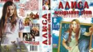 Алиса в огледалния свят (синхронен екип, дублаж на Айпи Видео през 2002 г.) (запис)