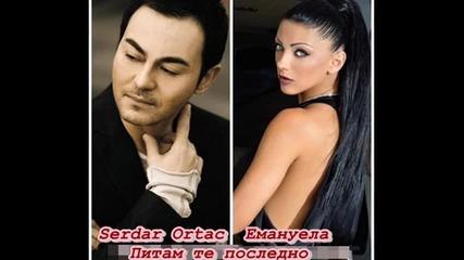 Serdar Ortac & Емануела - питам те последно + Текст