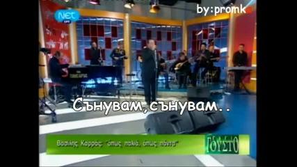 Сънувам ( Спри ) & Търся те - Василис Карас (превод)
