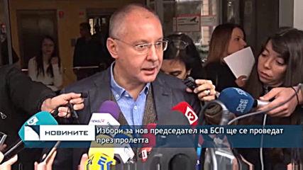 Избори за нов председател на БСП ще се проведат през пролетта