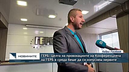 ГЕРБ: Целта на провокациите на Конференцията на ГЕРБ в сряда беше да си изпуснем нервите