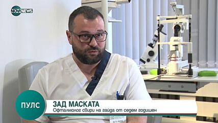 """""""Пулс"""": Офталмологът, който свири на гайда от 7-годишен"""