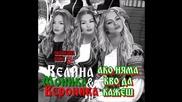 Барай го (народна версия) (цяла) Велина, Моника и Вероника - Ако няма кво да кажеш