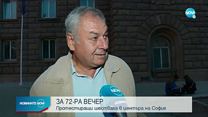 ЗА 72-РА ВЕЧЕР: Протестиращи шестваха в центъра на София