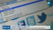 Заради пробив в сигурността: Twitter призова потребителите да сменят паролите си