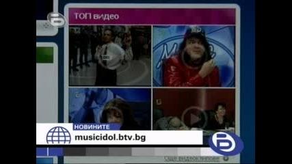 Вече Music Idol 3 E Онлайн