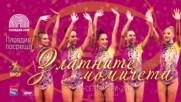 Спортно шоу: Пловдив посреща Златните момичета