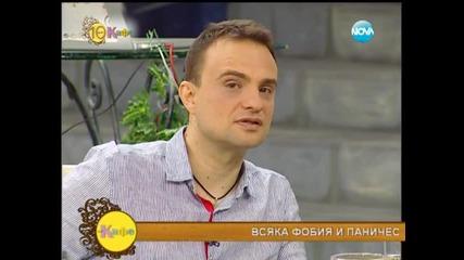 Съвременни методи за лечение на фобии - На кафе (13.05.2014г.)