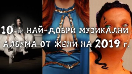 10-те най-добри музикални албума от жени на 2019 г.