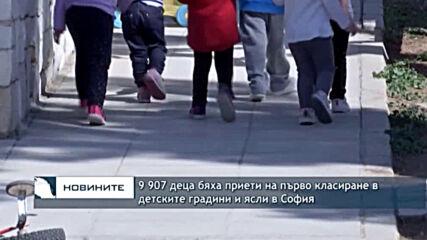 9 907 деца бяха приети на първо класиране в детските градини и ясли в София