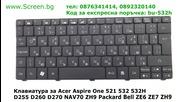 Оригинална клавиатура за Acer Aspire One 521 532 532h D255 D260 D270 Nav70 Zh9 с кирилица Screen.bg