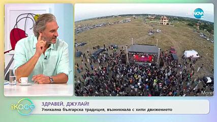Здравей, Джулай! - Уникална българска традиция, възникнала с хипи движението