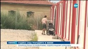 Година след трагедията в Мизия, стотици къщи са необитаеми