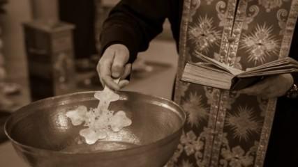 Свето Кръщение - Лора