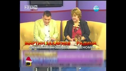Ясновидката феномен Радина - Господари на Ефира 19.12.2012