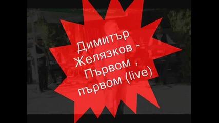 Димитър Желязков - Първом , първом (live)