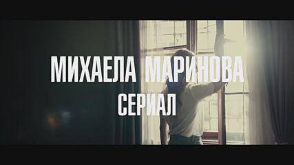 Mihaela Marinova - Сериал (Official Teaser)