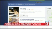 Facebook със собствена търсачка – Graph Search