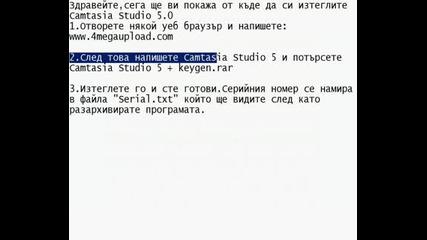 От къде да си свалим Camtasia Studio 5.0