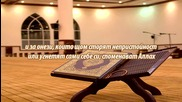 Сура Родът На Имран (али Имран) 129-136