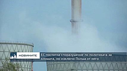 ЕС постигна споразумение по политиката за климата, но изключи Полша от него