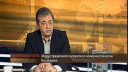 """""""Документите"""" с Антон Тодоров - 13.03.2021 (част 1)"""