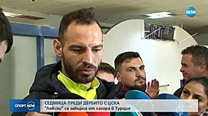 Спортни новини (07.02.2020 - централна емисия)