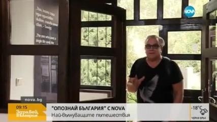 """""""Опознай, България"""" С NOVA: Най-вълнуващите пътешествия"""