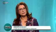 """""""Денят на живо"""": С кого ще се коалира БСП на изборите?"""
