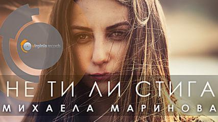 Михаела Маринова - Не ти ли стига (Official Teaser)