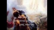 С издигнати ръце - Християнски химн - Превод