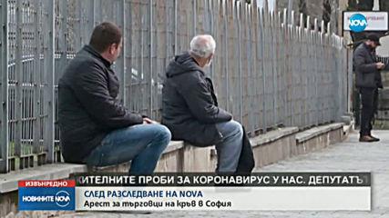 СЛЕД РАЗСЛЕДВАНЕ НА NOVA: 8 задържани за търговия с кръв и отправени заплахи