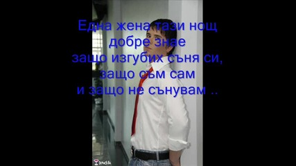 Davor Badrov - Jedina превод